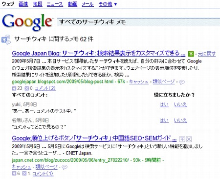 090511_searchwiki03.jpg