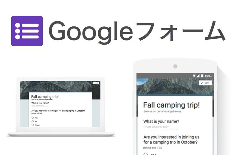 googleform2017.jpg