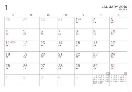 2010年度カレンダー素材