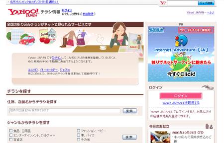 yahootirashi.jpg